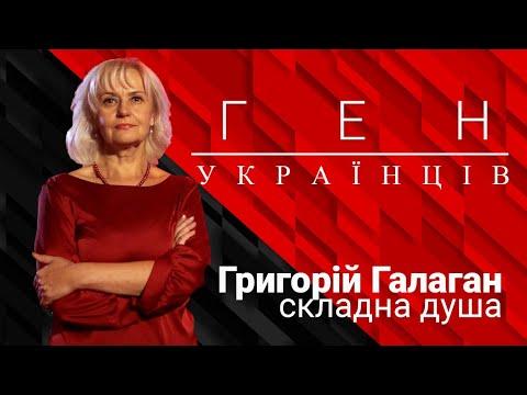 НТА - Незалежне телевізійне агентство: Григорій Галаган - людина, яка назавжди вписала своє ім'я в українську історію! - Сьогодні о 20.00!