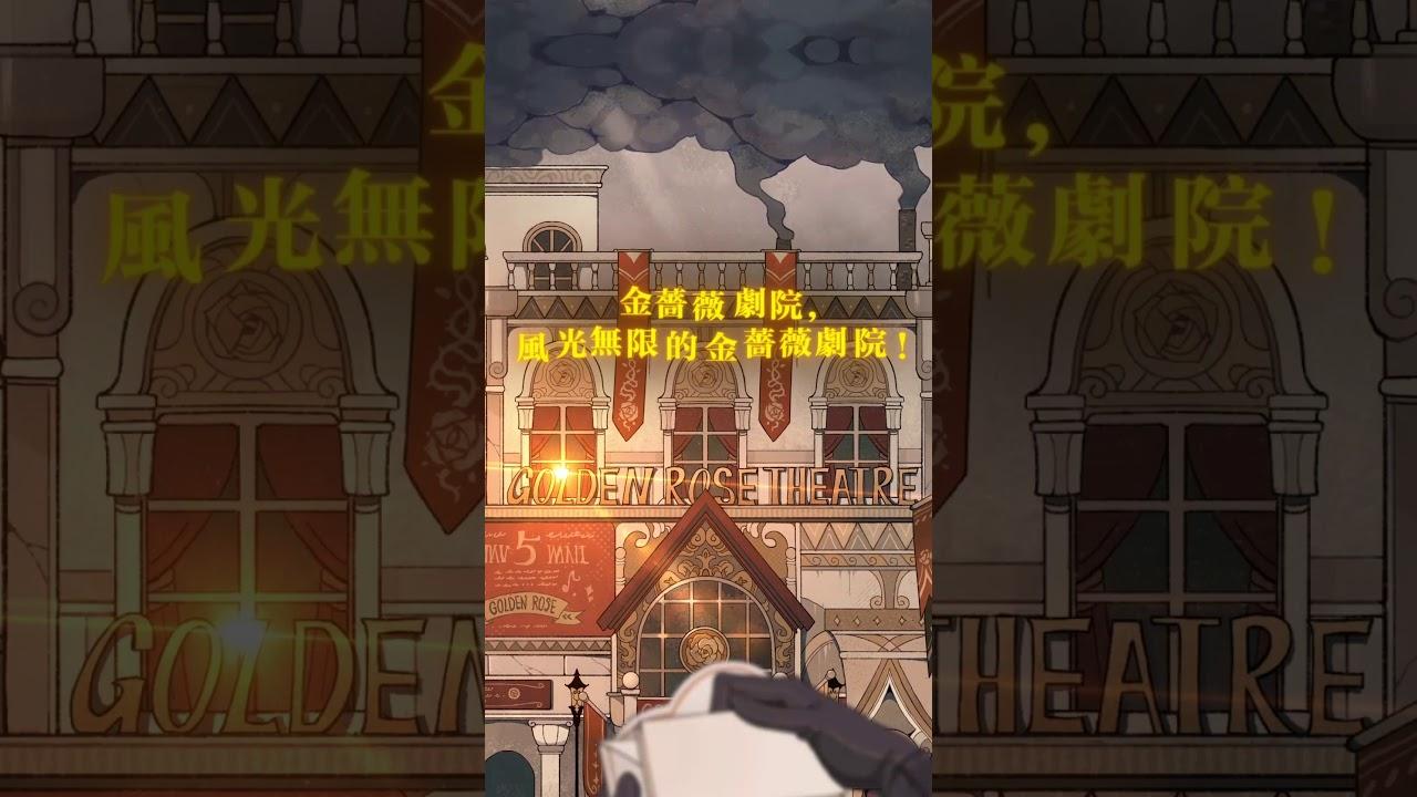 金蔷薇劇院委託開啟!