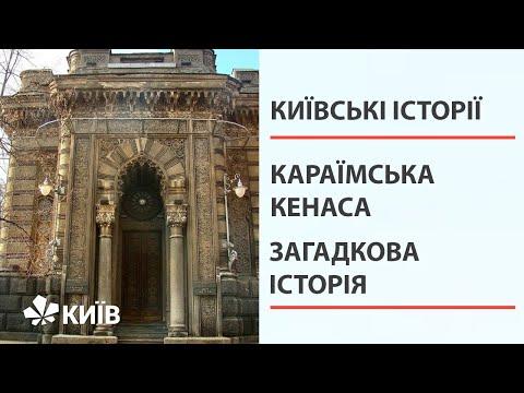 Караїмська кенаса у Києві #КиївськіІсторії