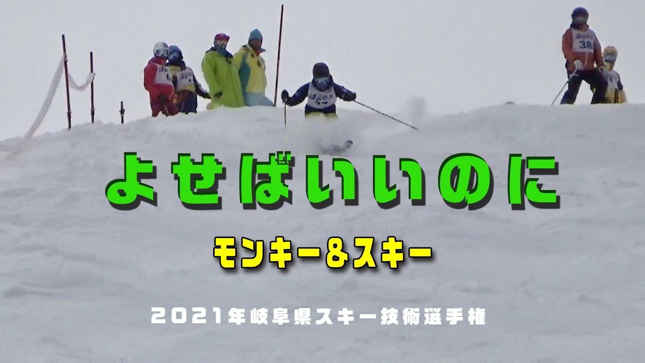 よせばいいのに 2021岐阜県スキー技術選手権大会 に参加しました。