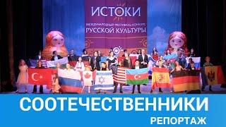 Репортаж - Вокальный онлайн-конкурс «Истоки».