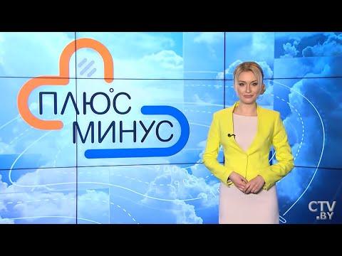 Погода на неделю. Беларусь. 6 - 12 апреля 2020. Прогноз погоды
