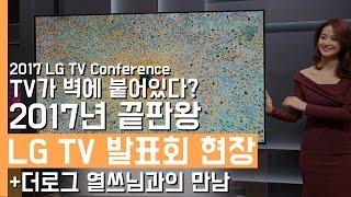 TV가 벽에 붙어있다!? 현존 끝판왕 2017 LG TV 발표회 현장&열쓰님과 첫만남(2017 LG TV Conference/LG OLED TV/Signature)