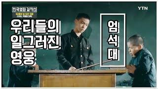 '우리들의 일그러진 영웅' [한국영화 걸작선] / YTN KOREAN