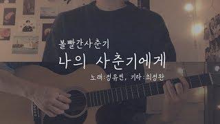 볼빨간사춘기 (Bolbbalgan4) - 나의 사춘기에게 (To My Youth) cover by 유빈 X 정완 (male ver.)