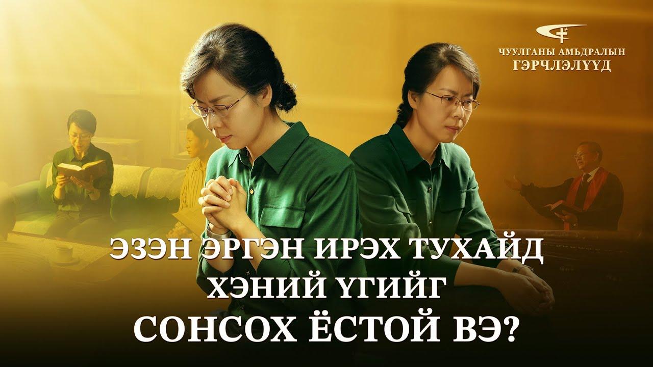 """Сайн мэдээний гэрчлэлүүд """"Эзэн эргэн ирэх тухайд хэний үгийг сонсох ёстой вэ?"""" Христэд итгэгчдийн үнэн түүх"""