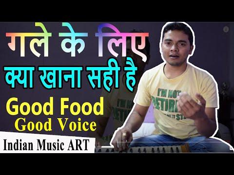 Suitable Good food for singing voice गले के लिए क्या खाना सही है