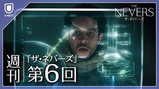 週刊『ザ・ネバーズ』⑥アマリアの正体【第6話ネタバレ注意】