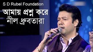 Amay Proshno Kore Nil Dhrubotara(আমায় প্রশ্ন করে ) Live Covered By S D Rubel