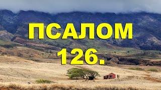 Скачать Псалтирь ПСАЛОМ 126 рус