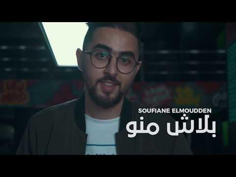 Soufiane Elmoudden - Blach Mennou | سفيان لمودن - بلاش منو [Official Music Video]