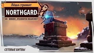 Northgard: Relics. Сетевые битвы за клан ворона
