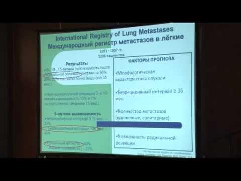 Метастазы - причины, симптомы, диагностика и лечение