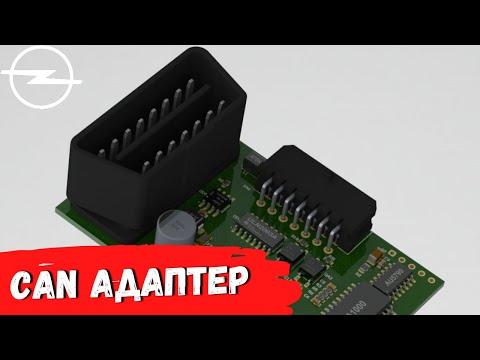 Глюк CAN адаптера opel astra h вечер