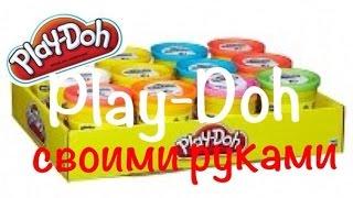 Как сделать Play-Doh своими руками
