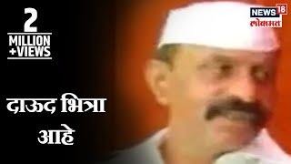 Arun Gawli say Dawood is Coward thumbnail