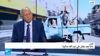 اليمن.. ماذا بعد مقتل علي عبد الله صالح؟