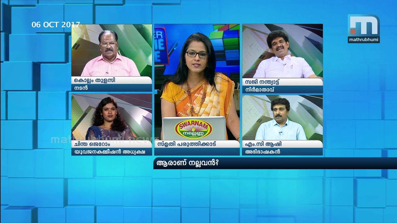 who-is-the-good-guy-super-prime-time-part-3-mathrubhumi-news
