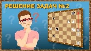Шахматы. Решение задач по тактике (1-разряд, КМС)