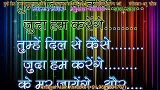Tumhe Dil Se Kaise Juda Hum Karenge (Clean) Demo Karaoke Stanza-3 हिंदी Lyrics By Prakash Jain