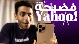 تسريبات اباحيه من شركة Yahoo | #نشرة_لاوندي