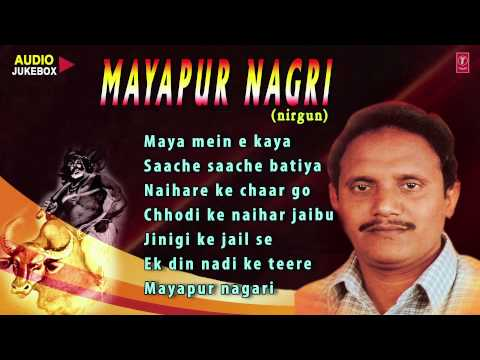 MAYAPUR NAGRINIRGUN - Bhojpuri NIRGUN Songs By VISHNU OJHA
