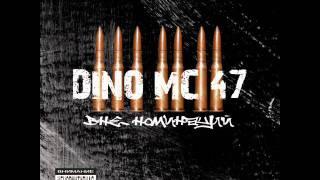Dino Mc 47 никому не сломит нашу веру