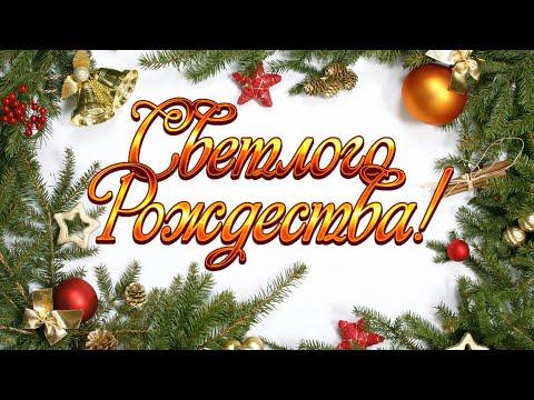 На открытку надпись рождеством