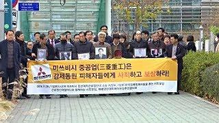Южнокорейский суд: Mitsubishi обязана выплатить компенсации жертвам принудительного труда