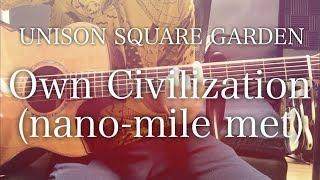 ユニゾンの「Own Civilization (nano-mile met)」を弾き語りました。 他...