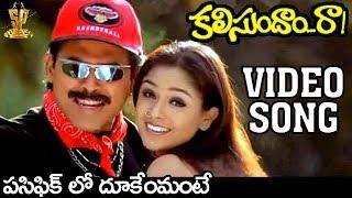 Pacific lo Dukemante Dukesta Video Song | Kalisundam Raa Movie | Venkatesh | Simran | K Vishwanath