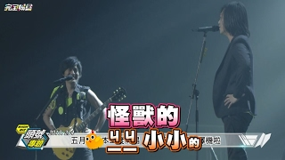 【哥請客!】五月天二度攻上日本武道館 復刻RE:DNA傳奇 thumbnail