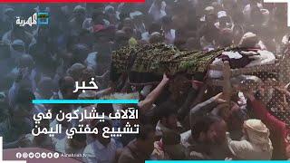 الآلاف في صنعاء يشيعون مفتي اليمن القاضي العلامة محمد بن إسماعيل العمراني