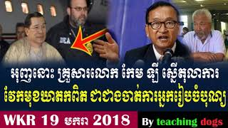 WKR Cambodia News 2018 | Cambodia Hot News | Cambodia News 2018 | On Friday 19 December 2019