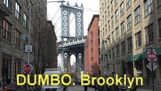 Нью-Йорк. DUMBO в апреле, красота по-американски