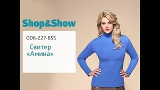 Свитер «Амина». «Shop and Show» (мода)