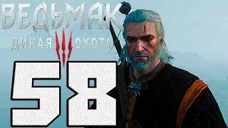 Прохождение Ведьмак 3 Дикая Охота — #58 (Призрак с Эльдберга)