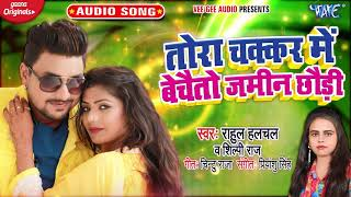 Rahul Hulchal का हिट मगही गीत 2020 | Tora Chakkar Me Bechato Jamin Chhodi | Superhit Magahi Geet
