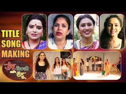कुंकू टिकली आणि टॅटू   Kunku Tikli Aani Tatto   TV Serial - Title Song Making   Colors Marathi