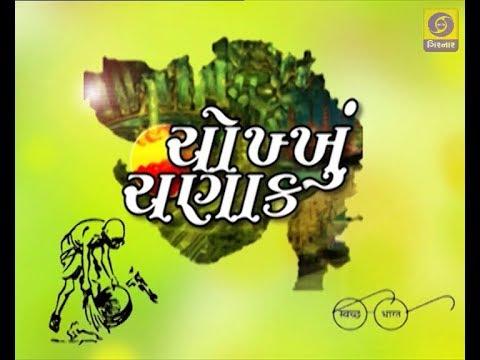 CHOKHU CHANAK - Bhatera Gam   Swachtta