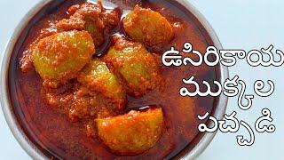 ఉసరకయ మకకల పచచడ-Usirikaya Pickle Telugu RecipeGooseberry pickle Telugu
