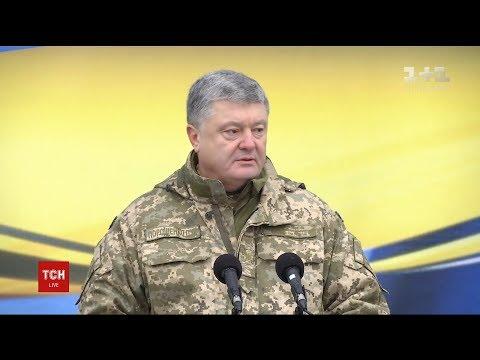 Петро Порошенко відреагував