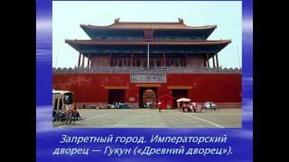 Достопримечательности Китая(, 2015-09-27T06:47:20.000Z)