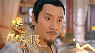 Video 楚乔传 Princess Agents 13 Eng sub【未删减版】 赵丽颖 林更新 窦骁 李沁 主演 download MP3, 3GP, MP4, WEBM, AVI, FLV Maret 2018