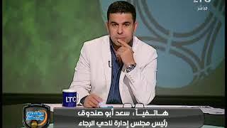 خالد الغندور يُحرج رئيس نادي الرجاء على الهواء بعد سوء نتائج الفريق ورد فعل الأخير