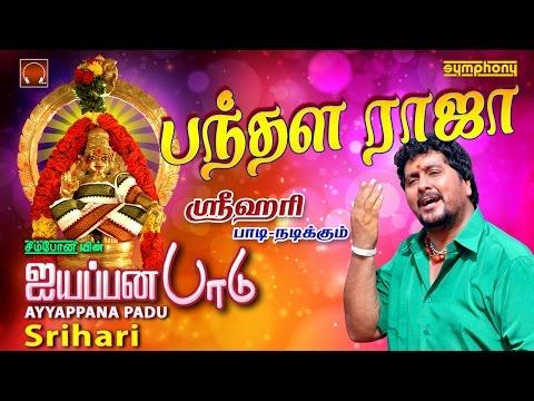 Pandala Raja  Srihari  Ayyappana Padu  Ayyappan Songs
