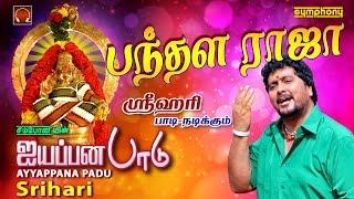 Pandala Raja | Srihari | Ayyappana Padu | Ayyappan Songs