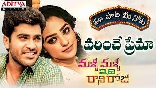 "Varinche Prema Song With Telugu Lyrics ||""మా పాట మీ నోట""|| Malli Malli Idi Rani Roju Movie"