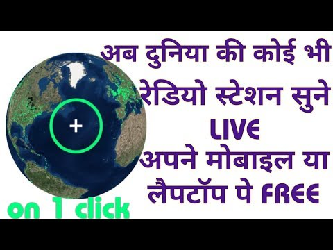How to Listen any Radio stations LIVE all over the world Free without headphone [Radio Garden]