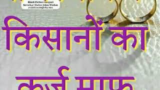 राजस्थान के किसानों का कर्ज माफ